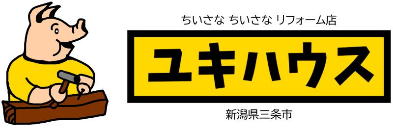 ちいさな ちいさな リフォーム店 ユキハウス 新潟県三条市