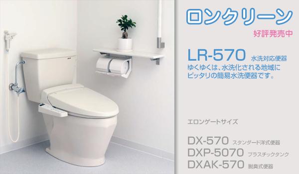 簡易水洗トイレ ロンクリーン